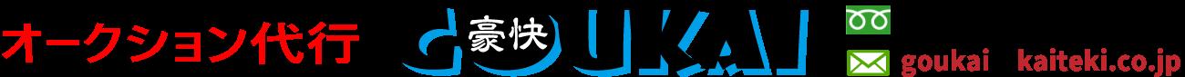 GOUKAI